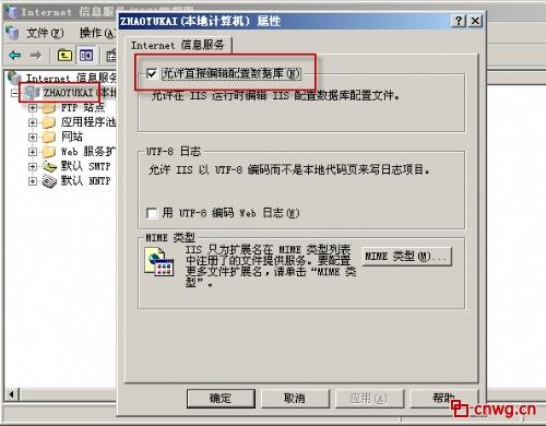 在win7 iis中设置了ftp的用户名和密码,无法登陆